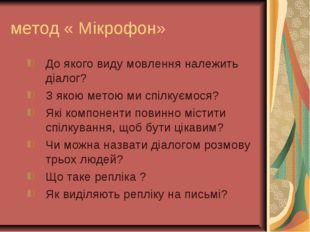 метод « Мікрофон» До якого виду мовлення належить діалог? З якою метою ми спі