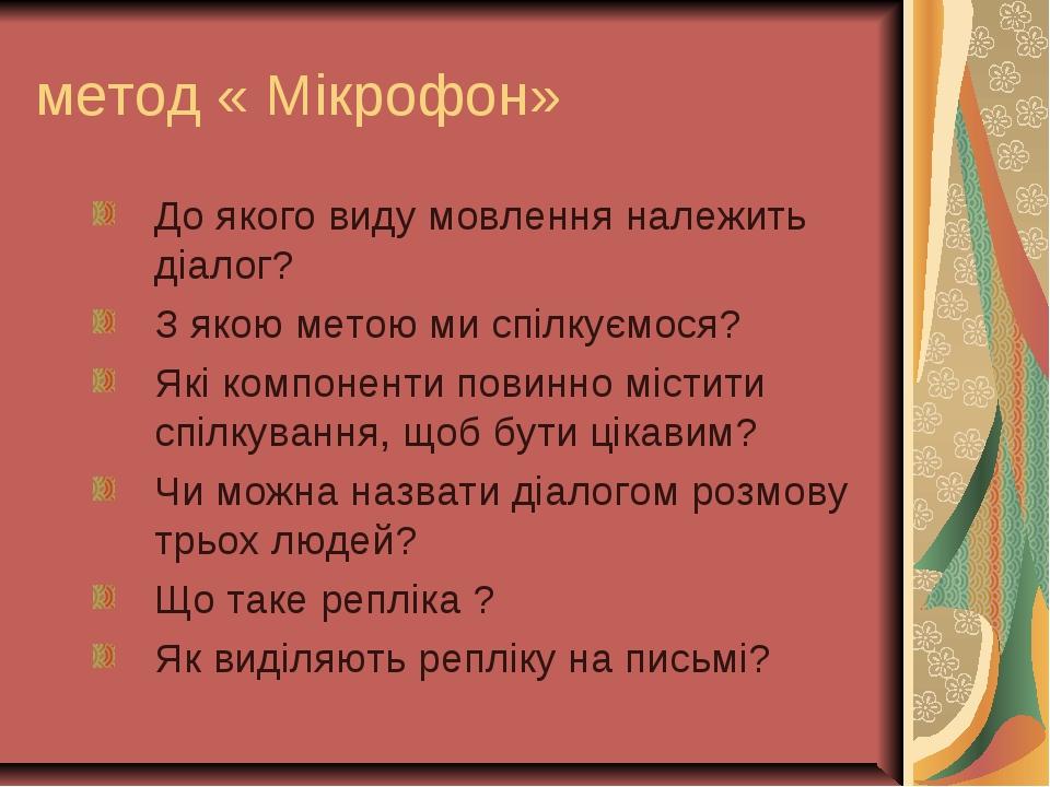 метод « Мікрофон» До якого виду мовлення належить діалог? З якою метою ми спі...