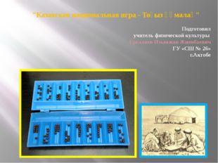 В игреТогыз Кумалакиспользуется специальная доска с двумя рядами маленьких