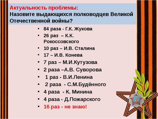 84 раза - Г.К. Жукова 26 раз – К.К. Рокоссовского 10 раз – И.В. Сталина 17 –...