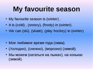 My favourite season My favourite season is (winter) . It is (cold) , (snowy),