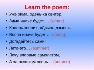 Learn the poem: Уже зима, одень-ка свитер. Зима иначе будет … (winter) Капель