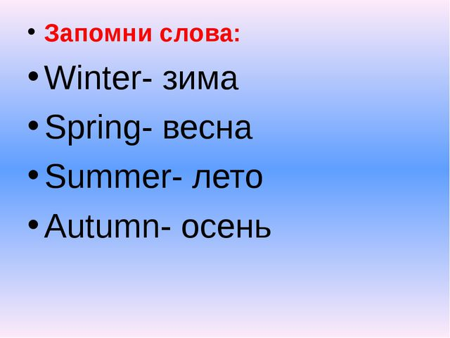 Запомни слова: Winter- зима Spring- весна Summer- лето Autumn- осень