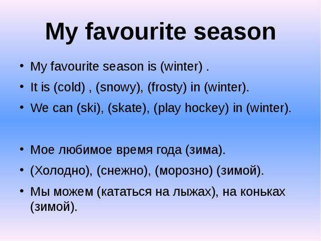 My favourite season My favourite season is (winter) . It is (cold) , (snowy),...