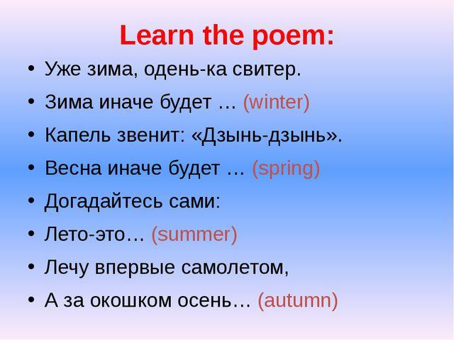 Learn the poem: Уже зима, одень-ка свитер. Зима иначе будет … (winter) Капель...