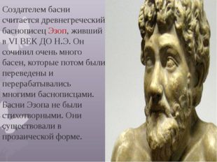 Создателем басни считается древнегреческий баснописец Эзоп, живший в VI ВЕК Д