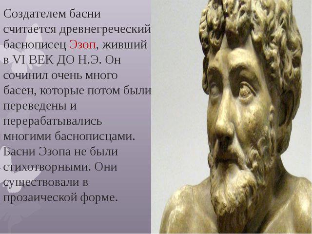 Создателем басни считается древнегреческий баснописец Эзоп, живший в VI ВЕК Д...