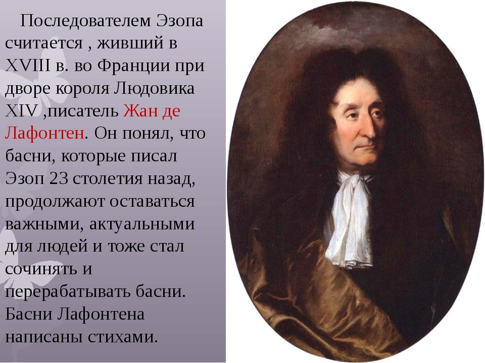 Последователем Эзопа считается , живший в XVIIIв. во Франции при дворе...