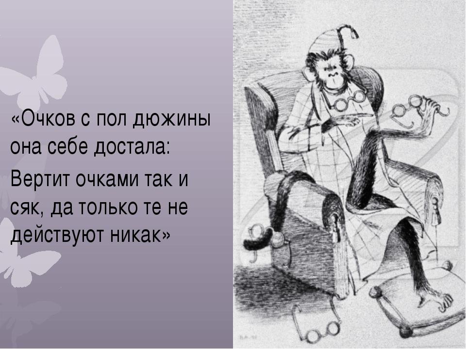 «Очков с пол дюжины она себе достала: Вертит очками так и сяк, да только те н...