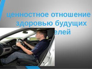 ценностное отношение к здоровью будущих водителей