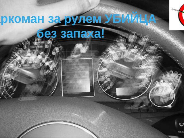 Наркоман за рулем УБИЙЦА без запаха!
