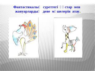 1. Қай кезеңде бауырмен жорғалаушылардың кішігірім өкілдері пайда болды А) Ю