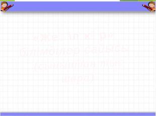 ІV − кезеңді «Эрудиттер сайысы». №1 топқа арналған сұрақтар. Компьютердің ми