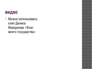 видео Можно использовать клип Дениса Майданова «Флаг моего государства»