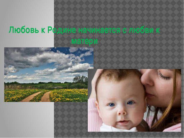 Любовь к Родине начинается с любви к матери