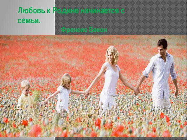 Любовь к Родине начинается с семьи. Френсис Бекон
