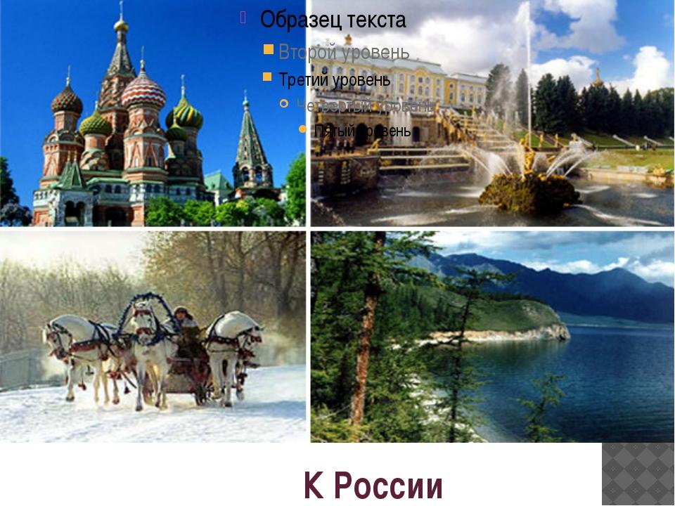 К России