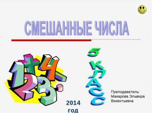 2014 год Преподаватель: Макарова Эльвира Викентьевна