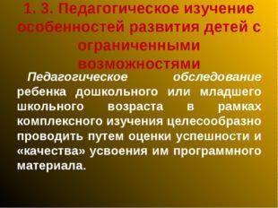 1. 3. Педагогическое изучение особенностей развития детей с ограниченными во