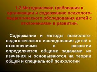 1.2.Методические требования к организации и содержанию психолого-педагогичес