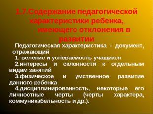 1.7.Содержание педагогической характеристики ребенка, имеющего отклонения в