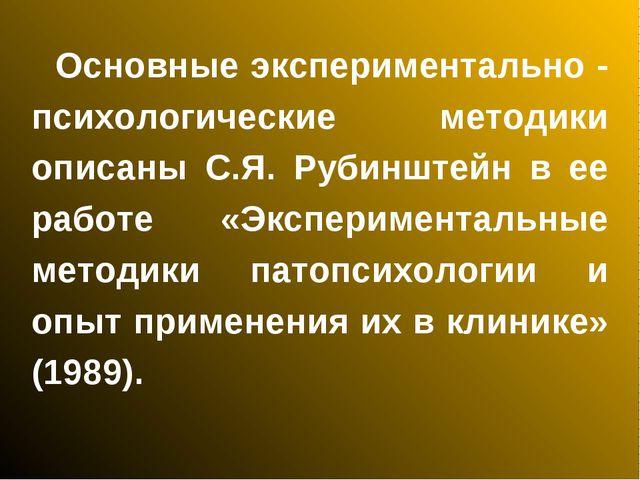 Основные экспериментально - психологические методики описаны С.Я. Рубинштейн...