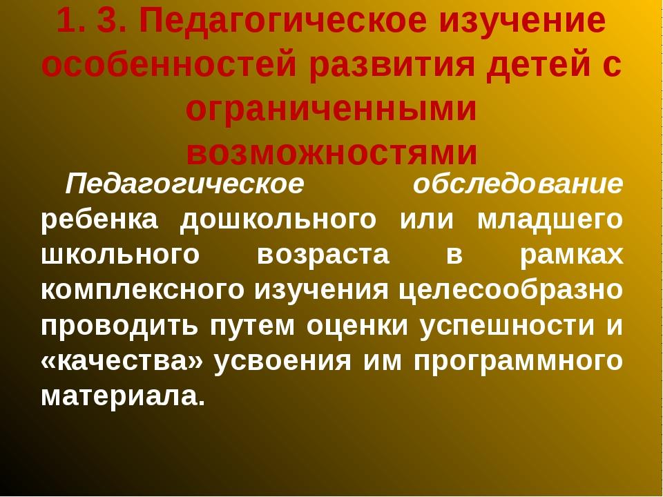1. 3. Педагогическое изучение особенностей развития детей с ограниченными во...