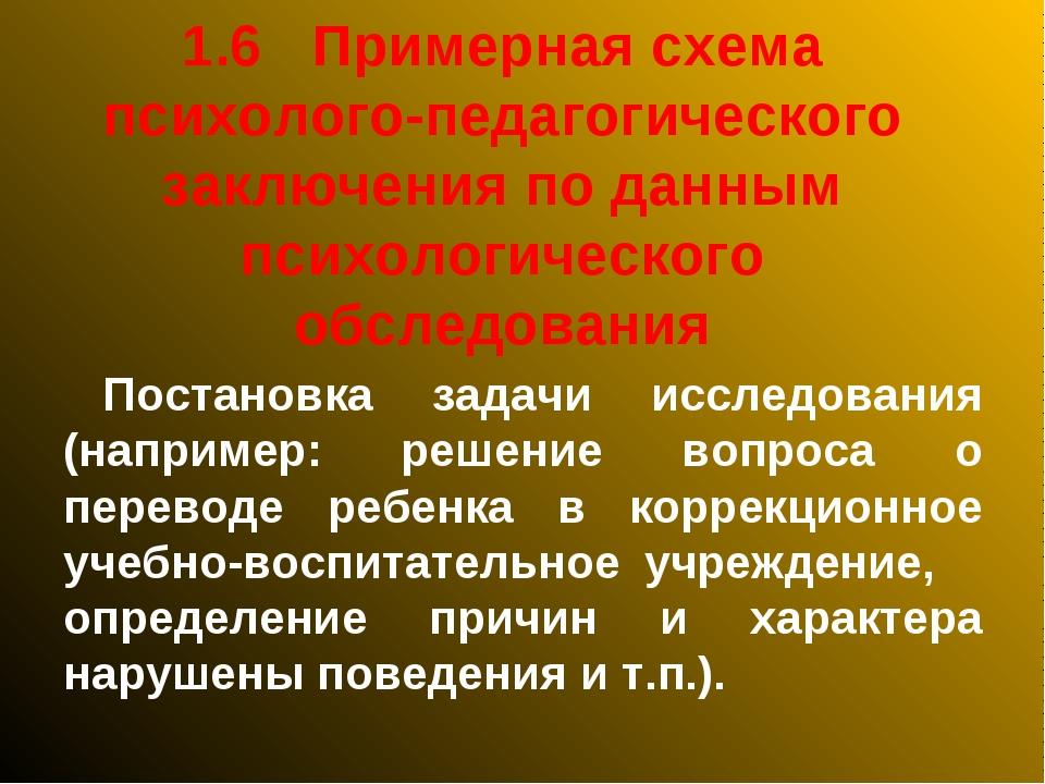 1.6 Примерная схема психолого-педагогического заключения по данным психологи...