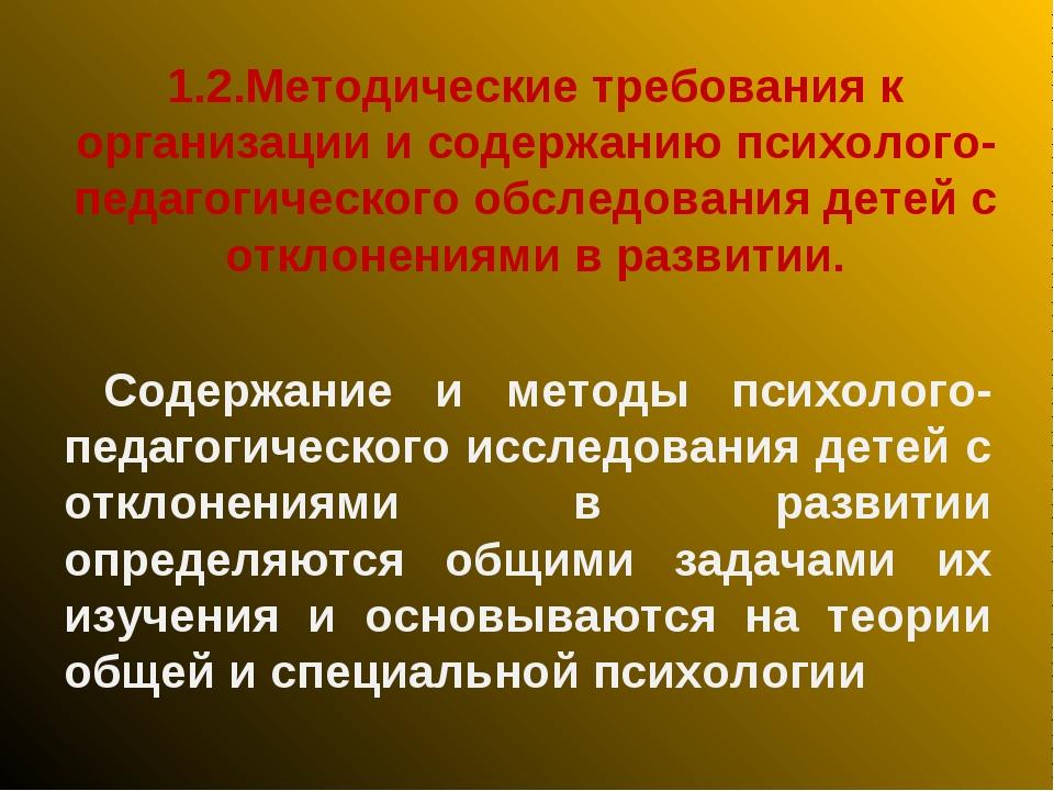 1.2.Методические требования к организации и содержанию психолого-педагогичес...