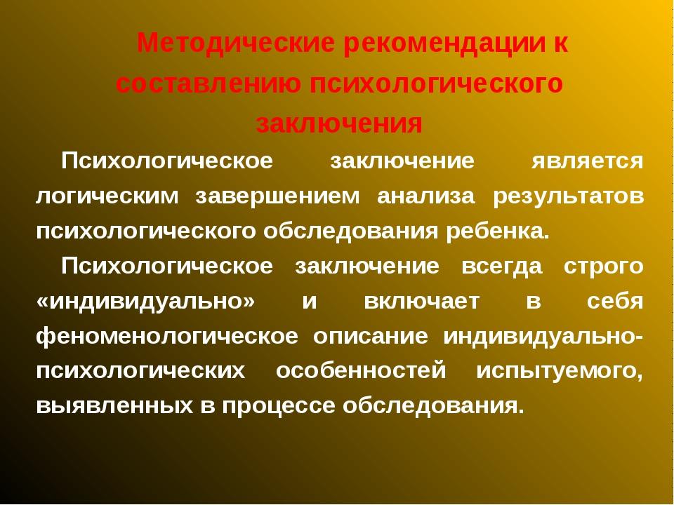 Методические рекомендации к составлению психологического заключения Психологи...