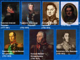 Ермолов Алексей Петрович (1777-1861) Тормасов Александр Петрович (1752-1819)