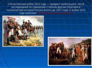 Отечественная война 1812 года — предмет наибольшего числа исследований по сра