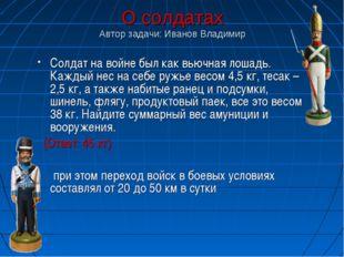 О солдатах Автор задачи: Иванов Владимир Солдат на войне был как вьючная лоша