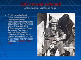 100-летний юбилей Автор задачи: Матвеева Даша В 100- летний юбилей Отечествен