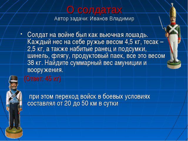 О солдатах Автор задачи: Иванов Владимир Солдат на войне был как вьючная лоша...