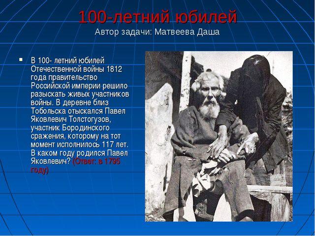 100-летний юбилей Автор задачи: Матвеева Даша В 100- летний юбилей Отечествен...