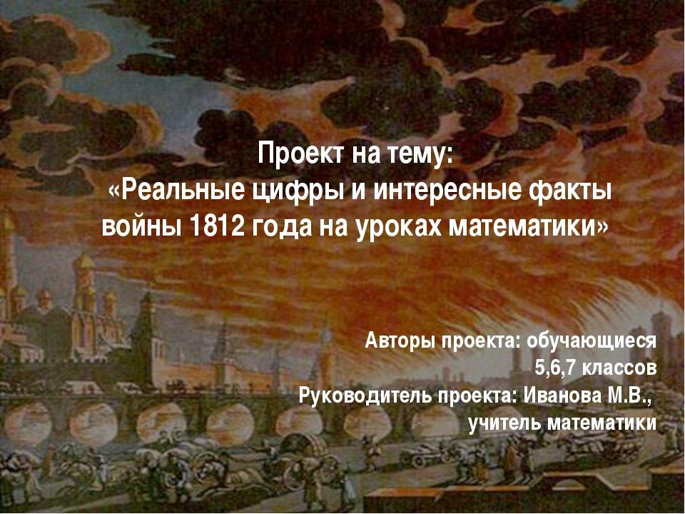 Проект на тему: «Реальные цифры и интересные факты войны 1812 года на уроках...