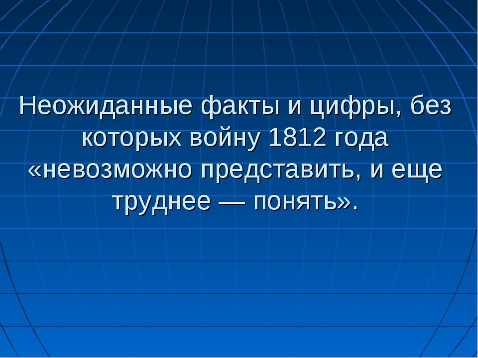 Неожиданные факты и цифры, без которых войну 1812 года «невозможно представит...