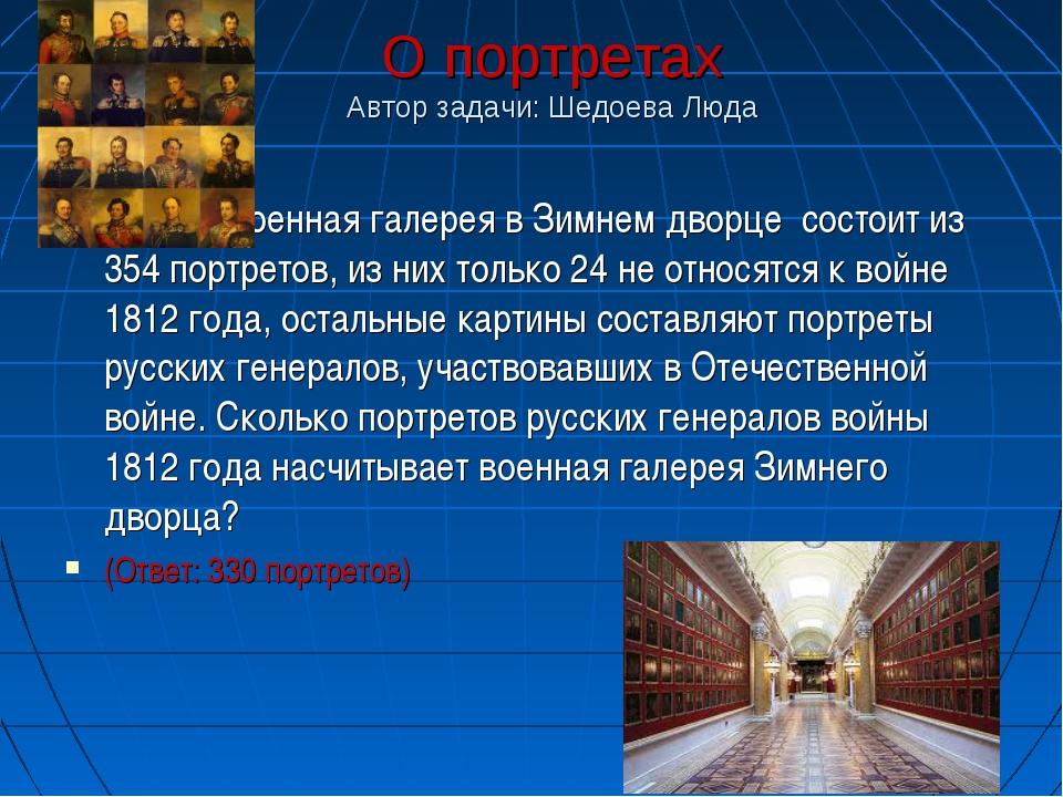 О портретах Автор задачи: Шедоева Люда Военная галерея в Зимнем дворце состои...