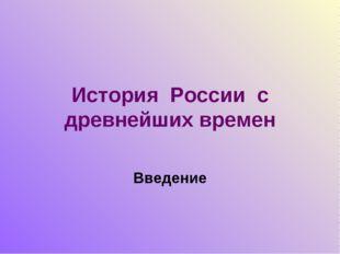 История России с древнейших времен Введение