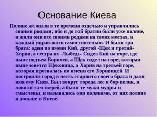Основание Киева Поляне же жили в те времена отдельно и управлялись своими род