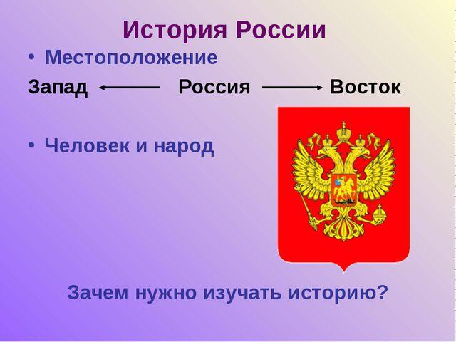 История России Местоположение Запад Россия Восток Человек и народ Зачем нужно...