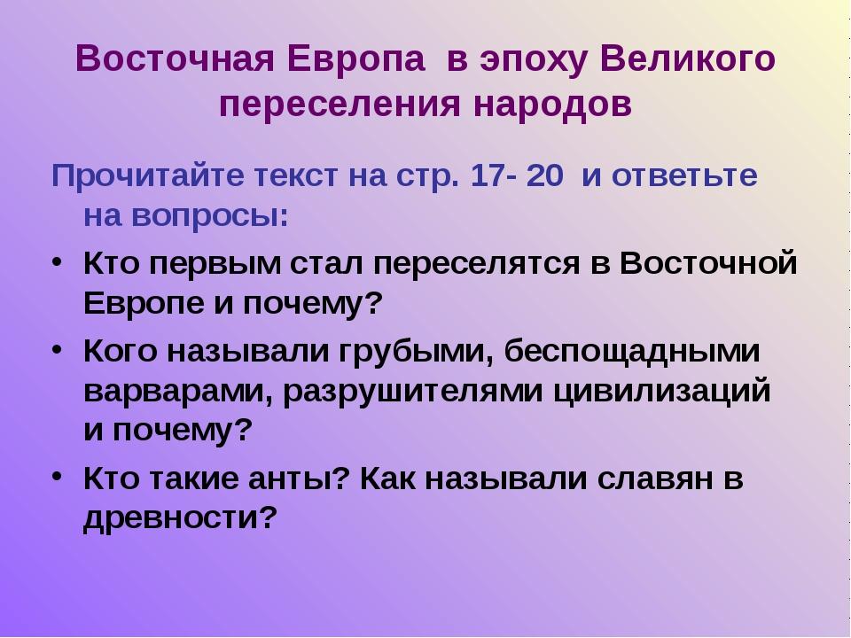 Восточная Европа в эпоху Великого переселения народов Прочитайте текст на стр...