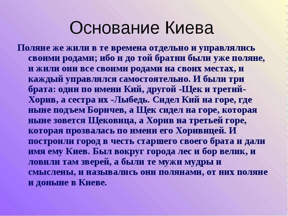 Основание Киева Поляне же жили в те времена отдельно и управлялись своими род...