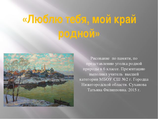 «Люблю тебя, мой край родной» Рисование по памяти, по представлению уголка ро...