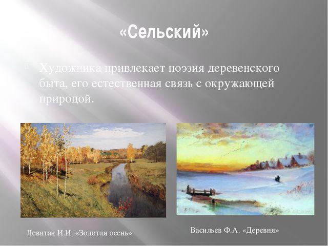«Сельский» Художника привлекает поэзия деревенского быта, его естественная св...