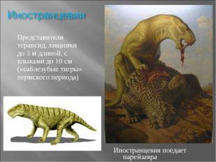Представители терапсид, хищники до 3 м длиной, с клыками до 10 см («саблезубы