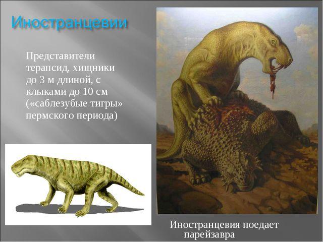 Представители терапсид, хищники до 3 м длиной, с клыками до 10 см («саблезубы...