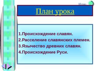 План урока 1.Происхождение славян. 2.Расселение славянских племен. 3.Язычеств