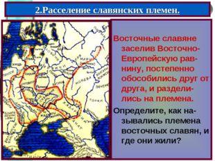 Восточные славяне заселив Восточно- Европейскую рав-нину, постепенно обособи